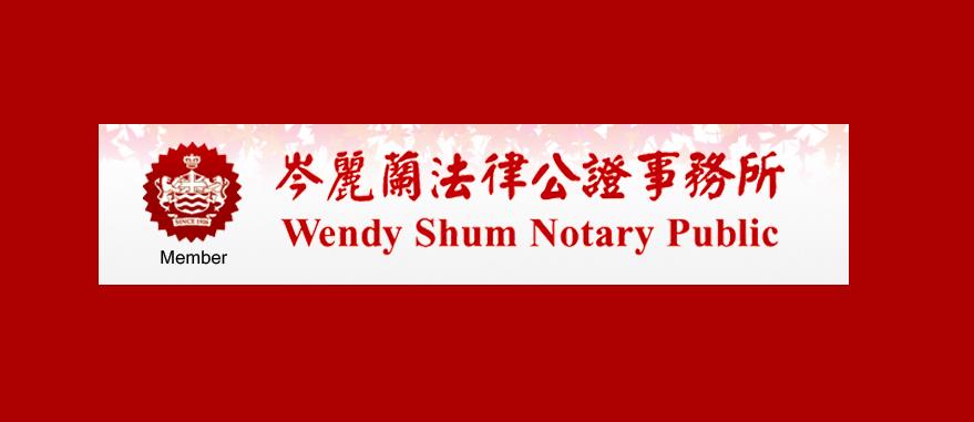 Wendy Shum Notary Public Online